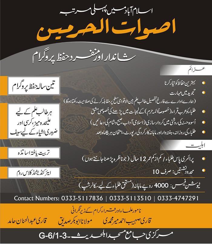aswat-urdu